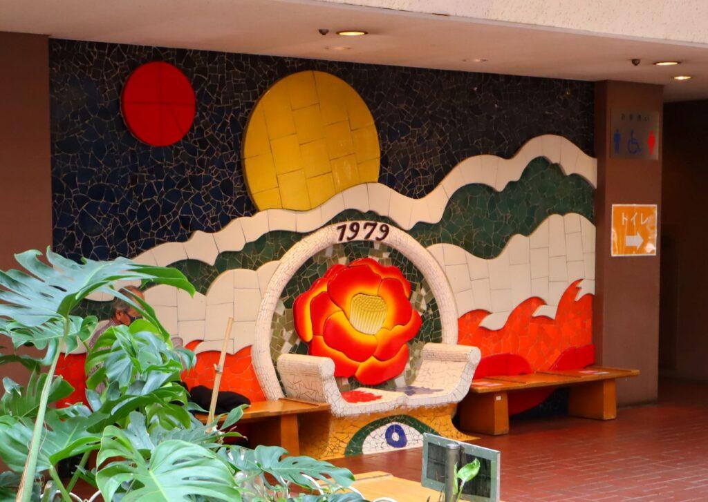 川崎市民プラザ内部のタイル壁画