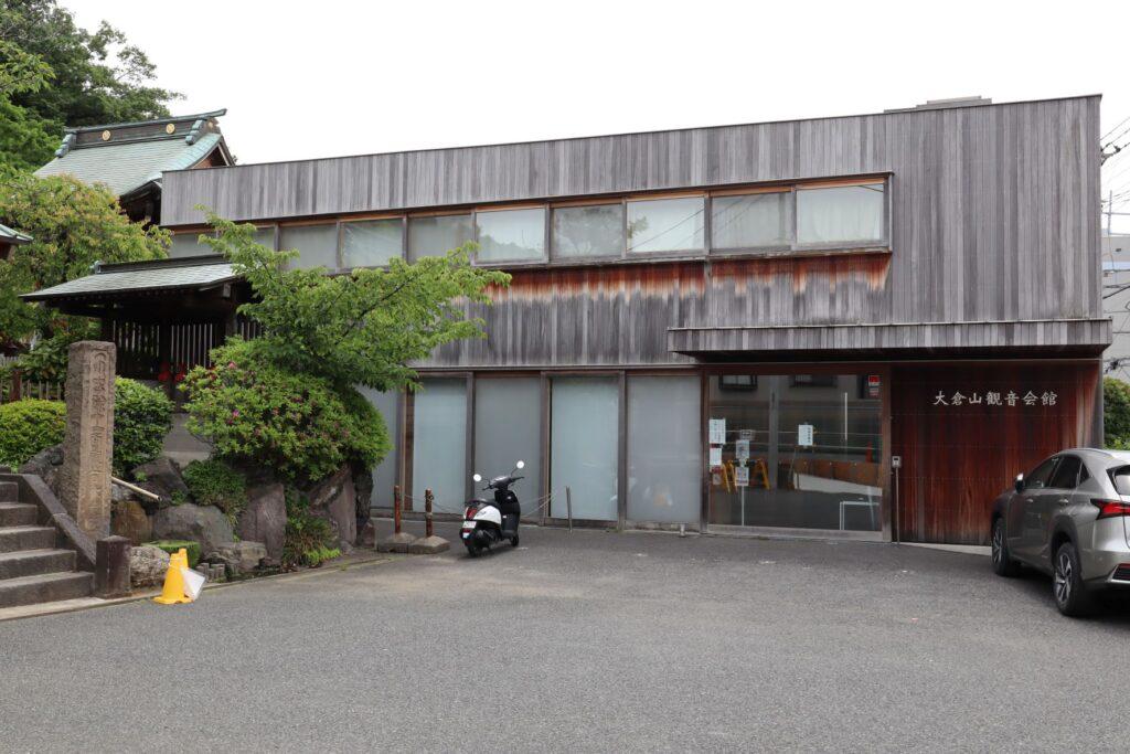 高野山真言宗 歓成院にある大倉山観音会館の外観