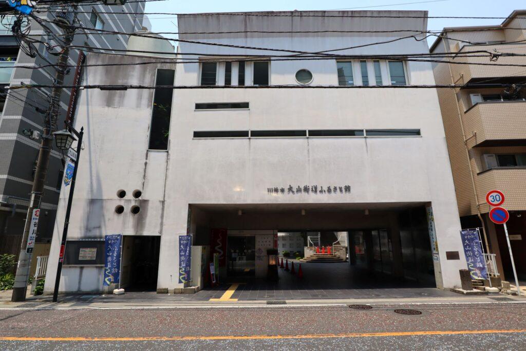 川崎市大山街道ふるさと館のファサード