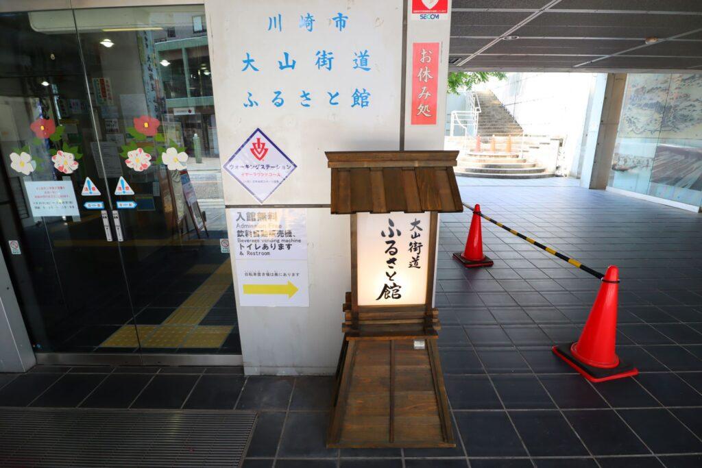 川崎市大山街道ふるさと館の入口
