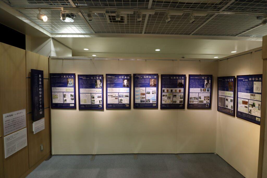 東海道かわさき宿交流館の3F展示室の人物パネル展示