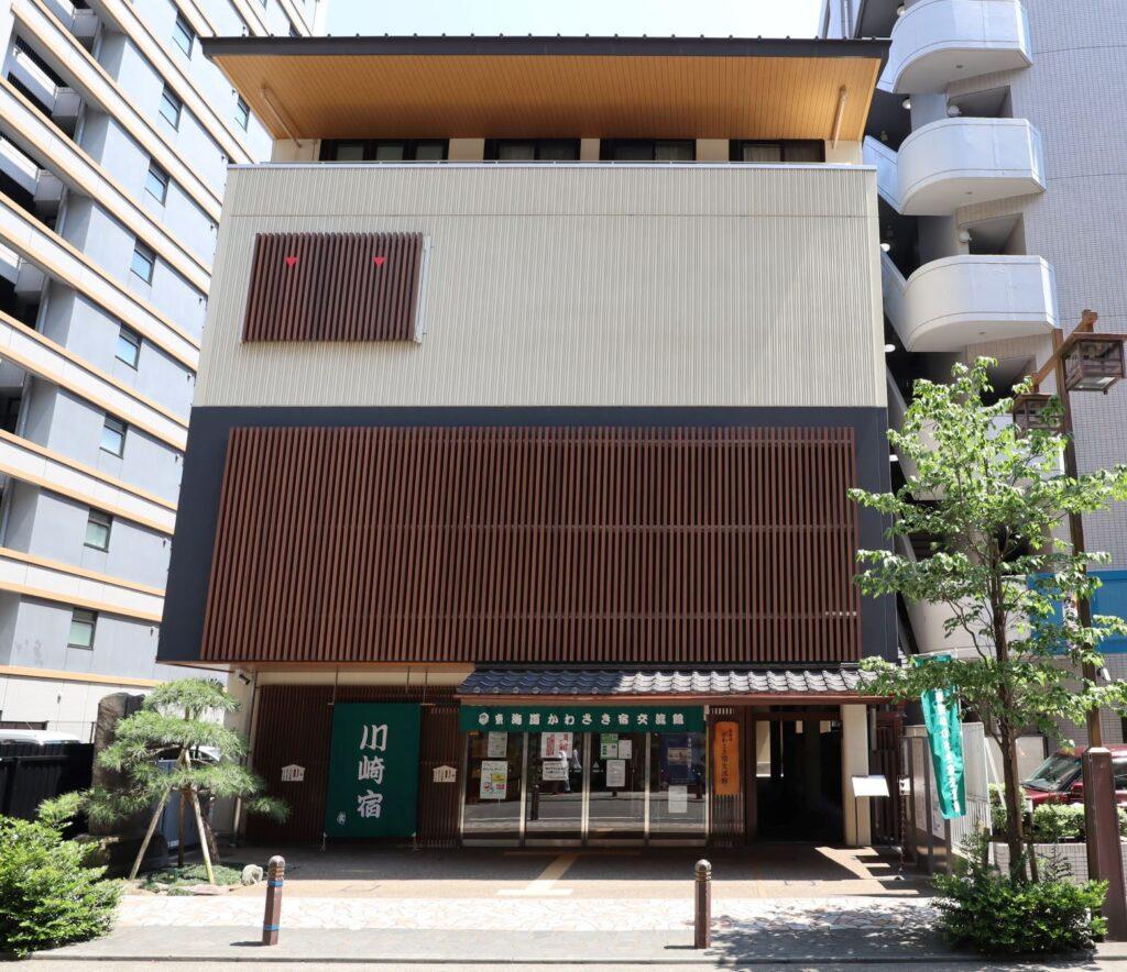 東海道かわさき宿交流館のファサード