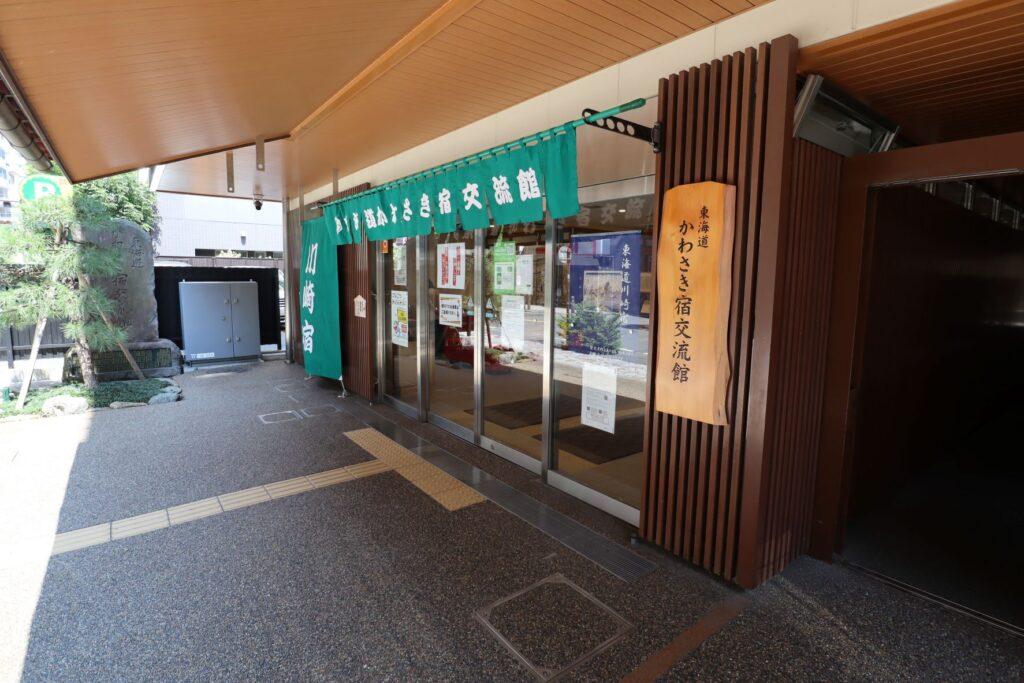東海道かわさき宿交流館入口