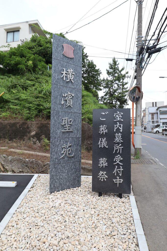 横濱聖苑の入口看板