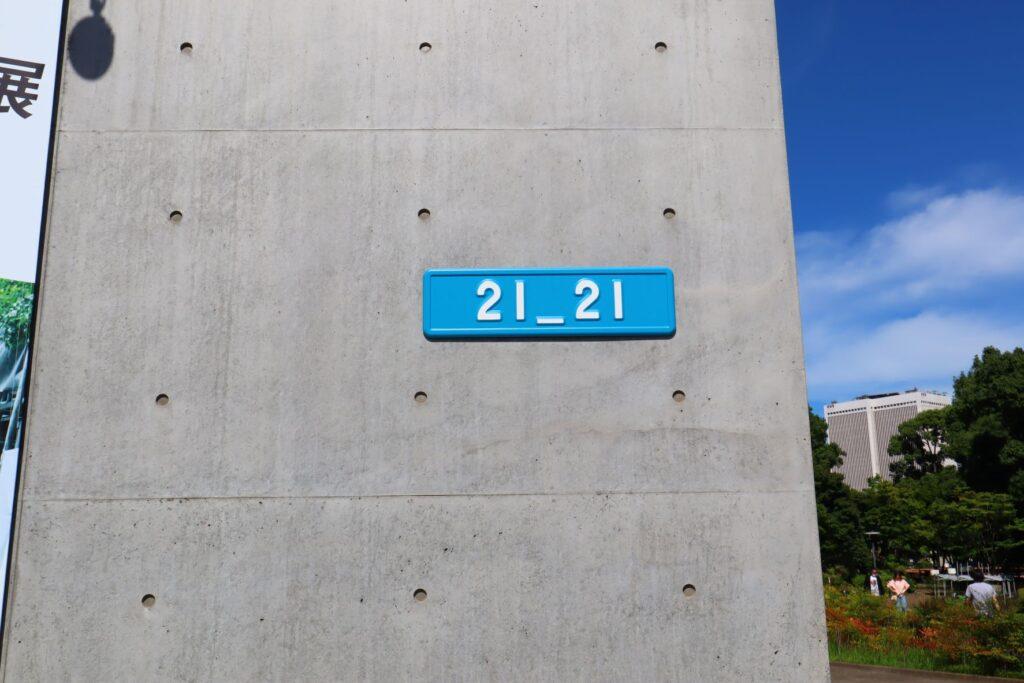 21_21 DESIGN SIGHTのプレート