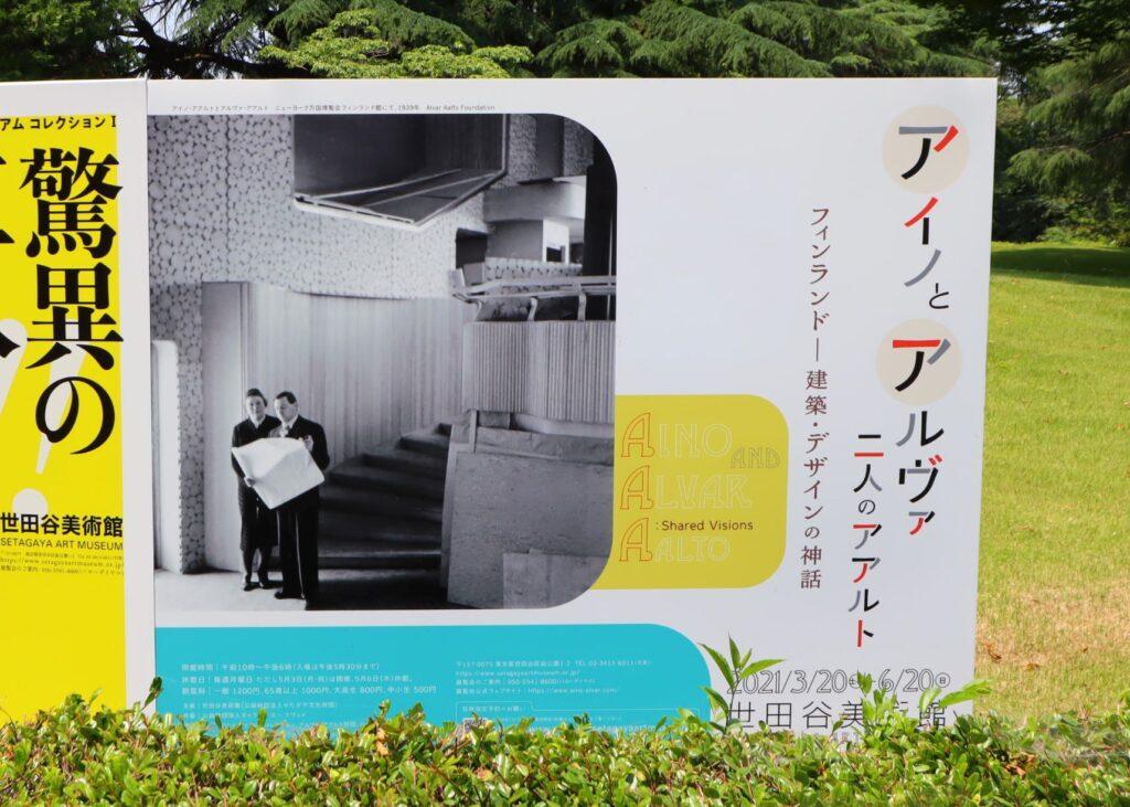 アイノとアルヴァ 二人のアアルト展のポスター