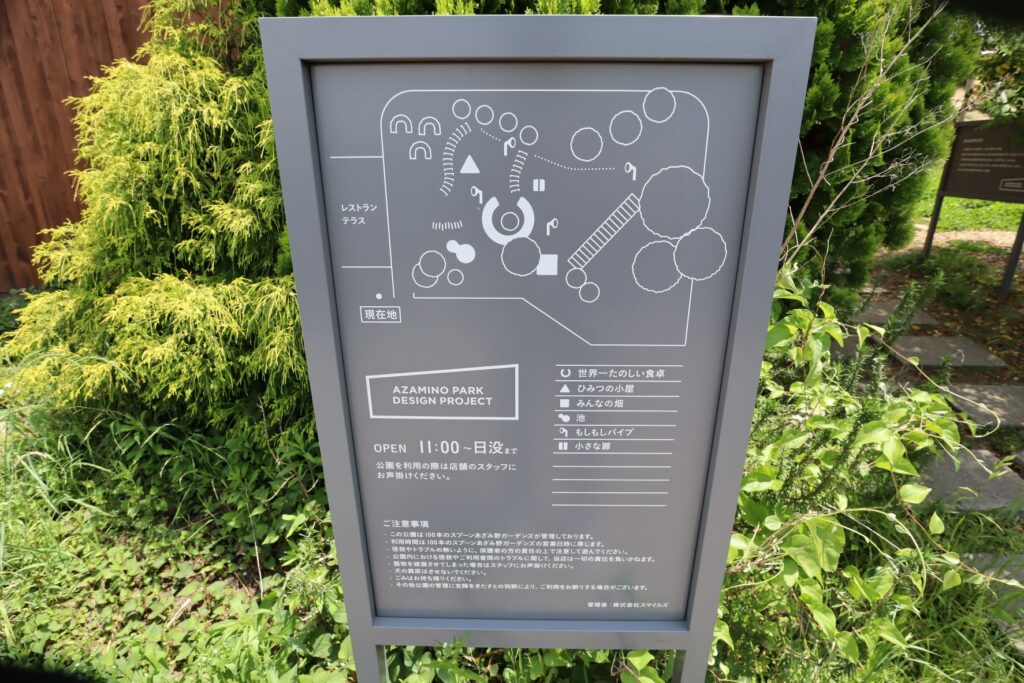 あざみ野ガーデンズの100本のスプーンのみんなの公園マップ