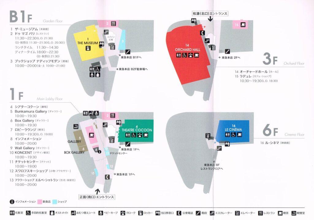 Bunkamura館内マップ