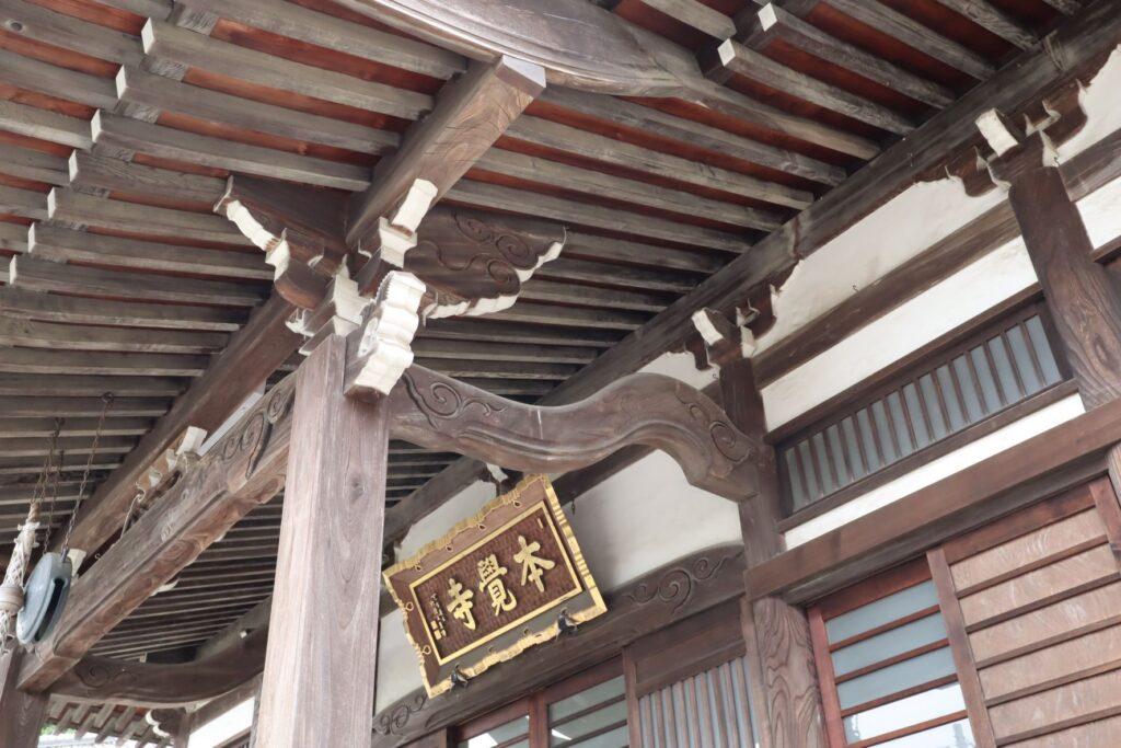 本覚寺外観の梁