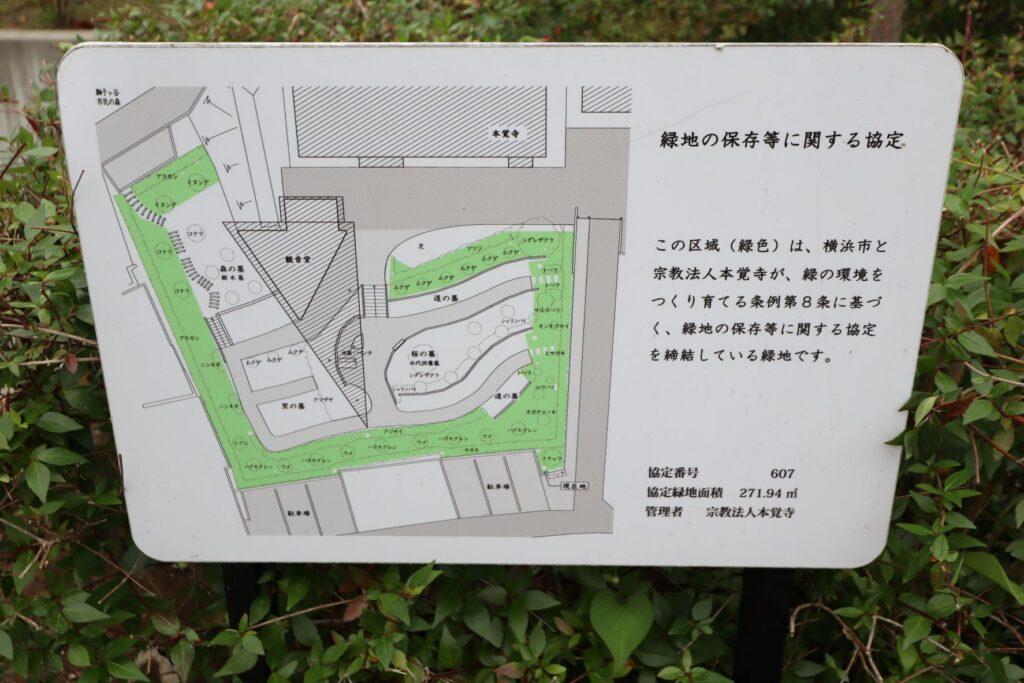 本覚寺の森 観音霊園マップ