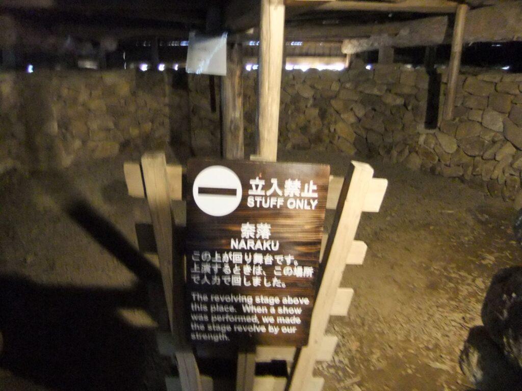 日本民家園の船越の舞台の奈落