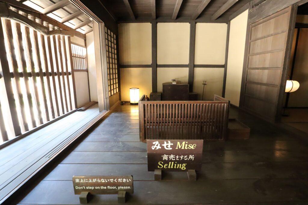 日本民家園の宿場の井岡家住宅みせ