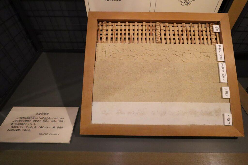 日本民家園の本館展示室の土壁模型