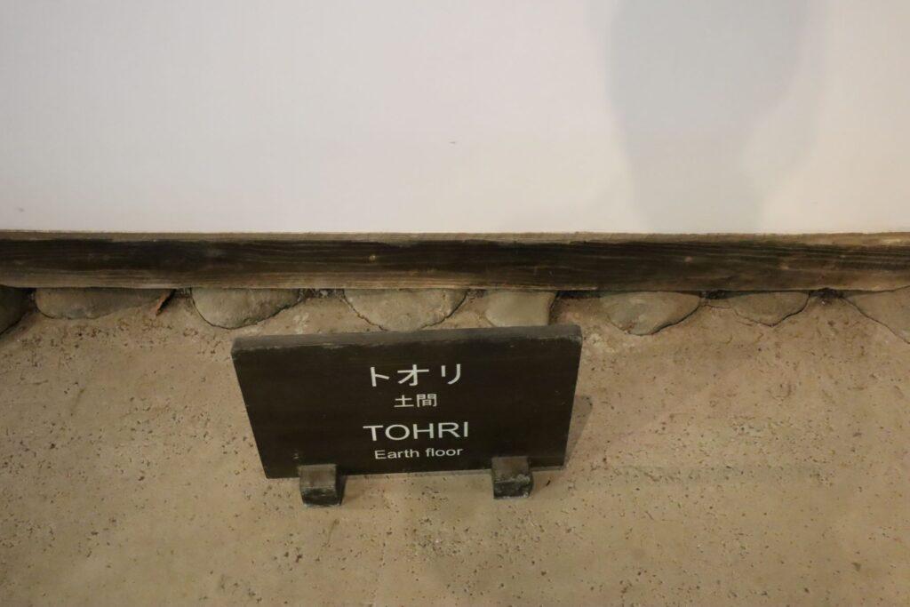 日本民家園の宿場の三澤家住宅土台