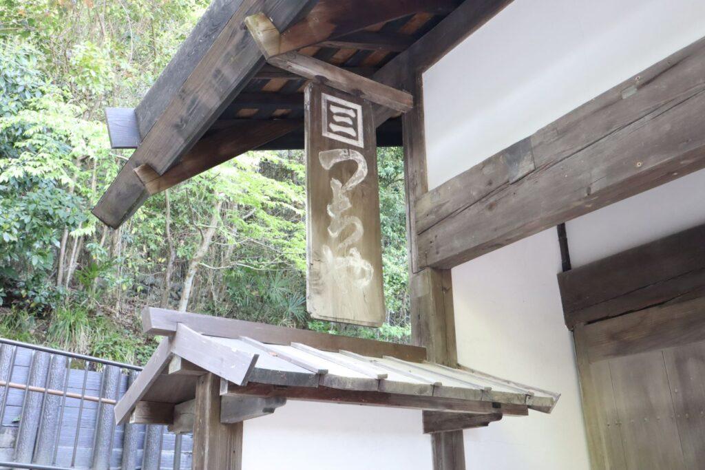 日本民家園の宿場の三澤家住宅看板