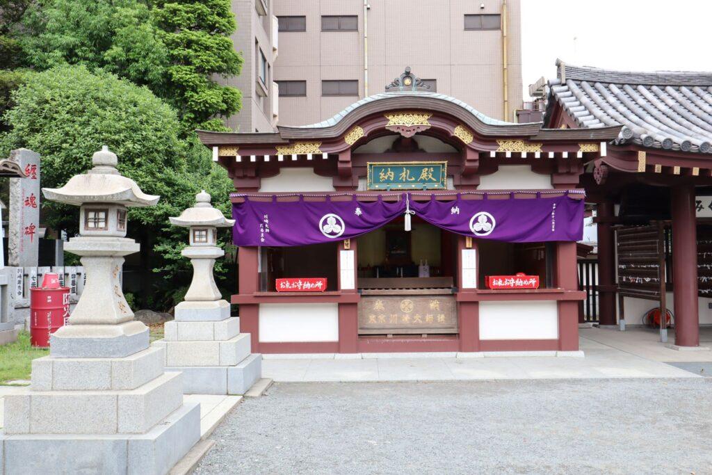 川崎大師の納札殿