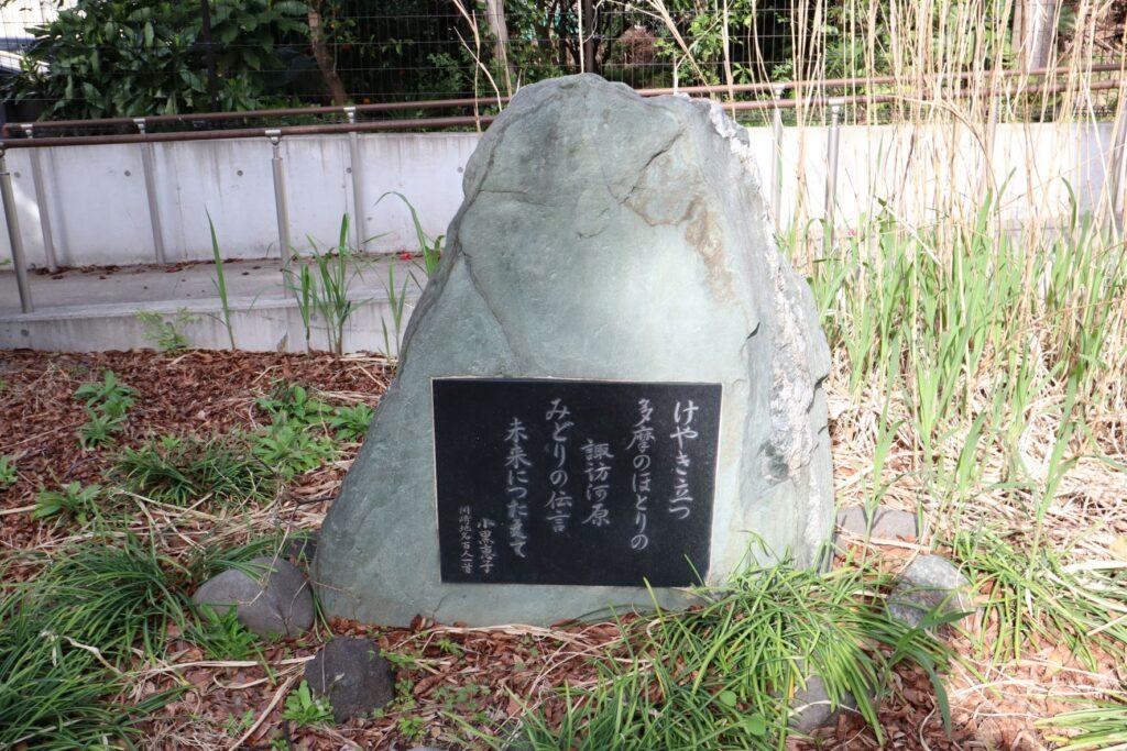 小黒恵子童謡記念館の石碑