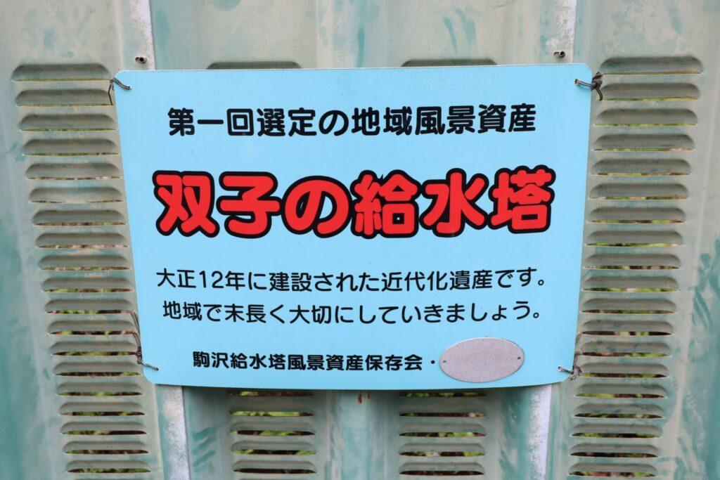 駒沢給水所の近代化遺産認定