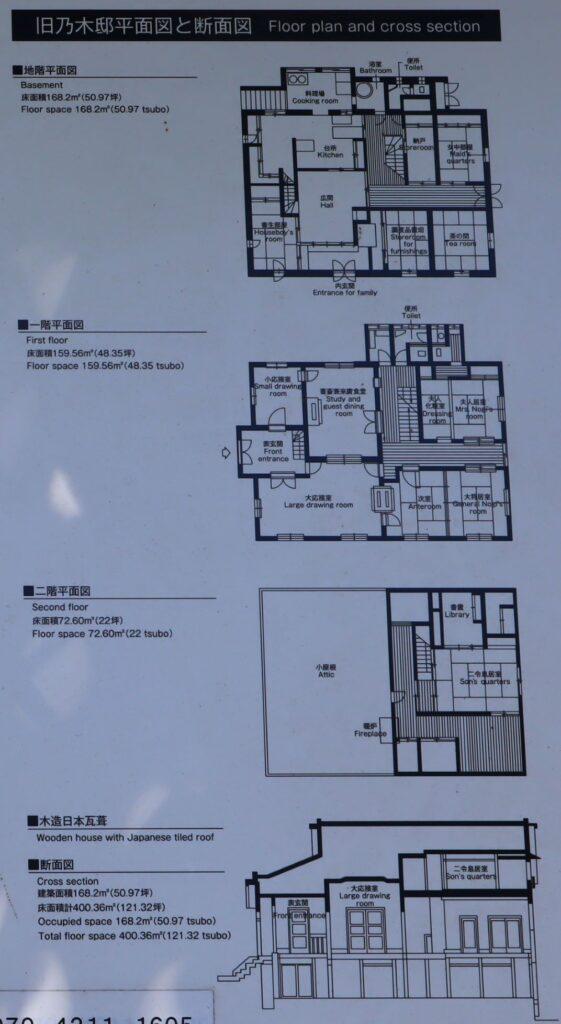 旧乃木邸平面図と断面図