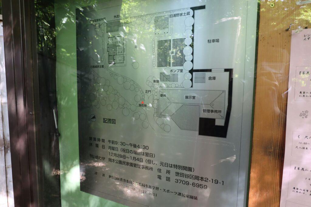 岡本公園民家園案内図