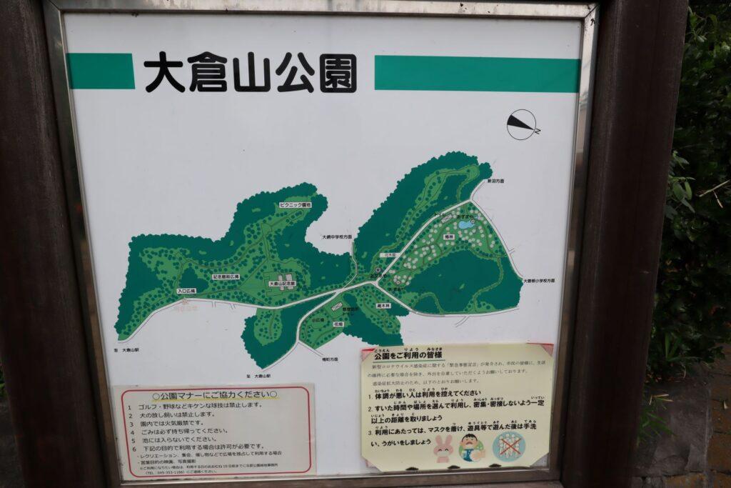 大倉山公園マップ