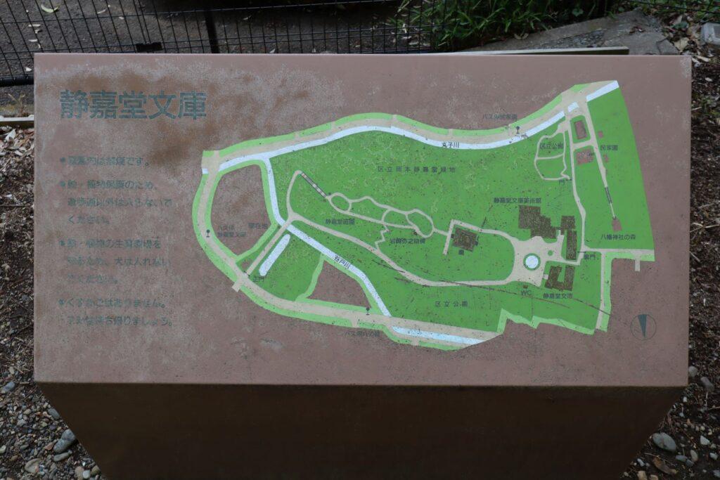 静嘉堂緑地案内図
