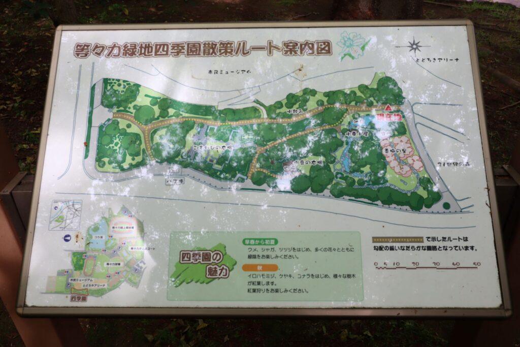 等々力緑地四季園散策ルート案内図
