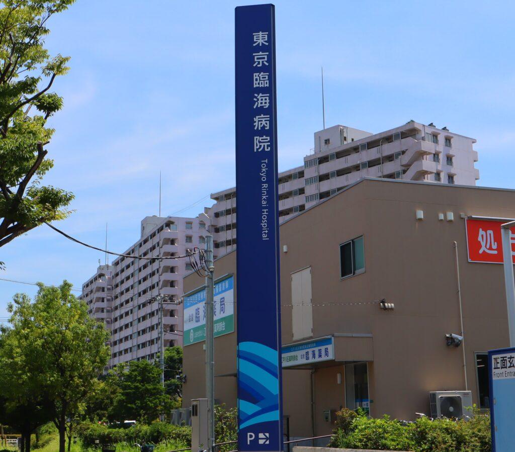 東京臨海病院の看板